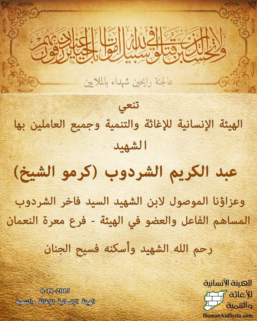 ، عبد الكريم الشردوب (كرمو الشيخ)